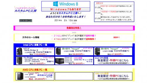 カスタムPC工房~ハンドメイドパソコン~.clipular