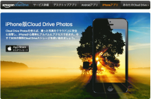 まったくノーマークだったクラウドストレージ!「Amazon Cloud Drive」 ちなみにiPhoneの写真もバックアップできるよ!