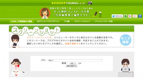 スクリーンショット - 画像加工編集サイト・フリーソフト:無料写真加工ならバナー工房.clipular