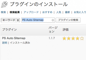 PS Auto Sitemap1