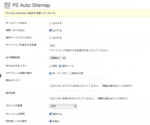 PS Auto Sitemap3