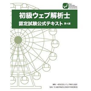 初級ウェブ解析士の勉強まとめ3/3