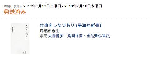 スクリーンショット 2013-12-24 3.08.32