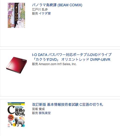 スクリーンショット 2013-12-24 3.09.53