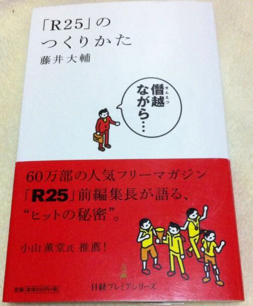 情報媒体の作り方を知りたくて読んだ本 藤井大輔著「R25」のつくりかた