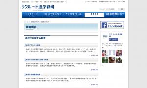調査報告 - リクルート進学総研.clipular