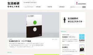 生活総研ONLINE - 生活者発想で未来を拓く -.clipular