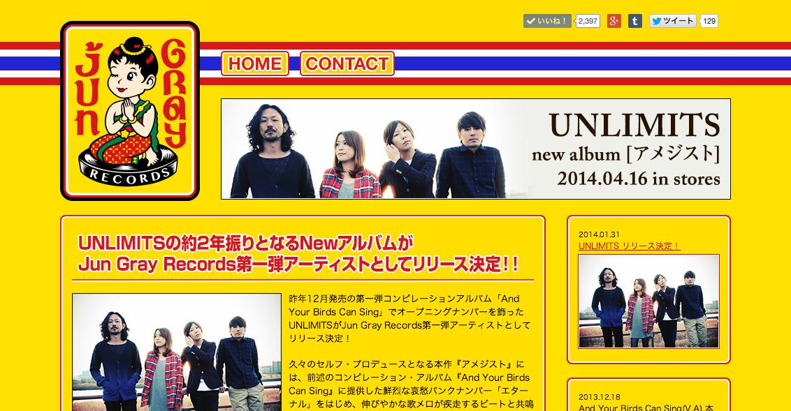 JUN GRAY RECORDS 第1弾コンピレーションアルバム買いました