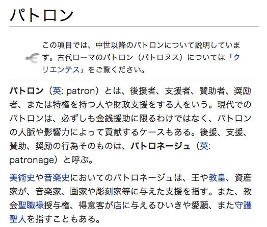 ウィキペディアでパトロンとは