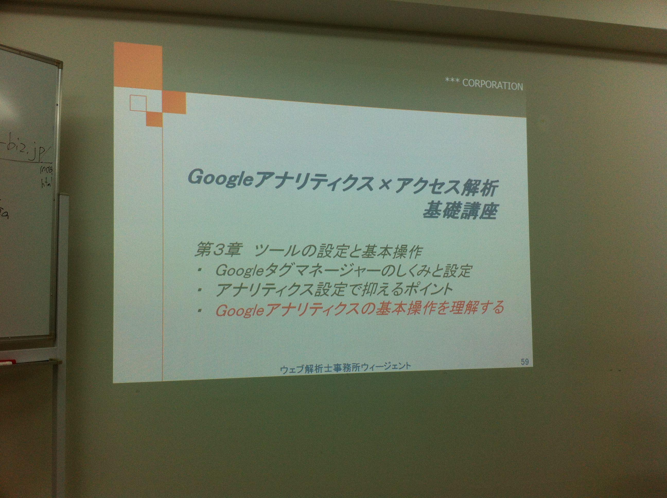 Googleアナリティクス×アクセス解析基礎講座を受講してきました