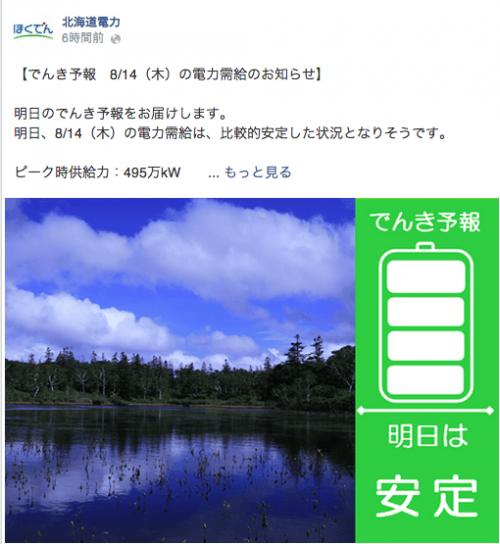 北海道電力のフェイスブック