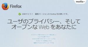 Firefox使います