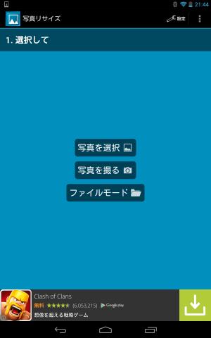 サイズ変換アプリ