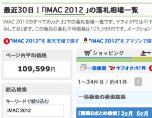 オークファンiMac2012