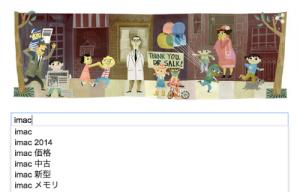 google Search imac