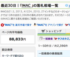 iMac落札相場価格
