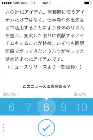 アプリ「Answerz」