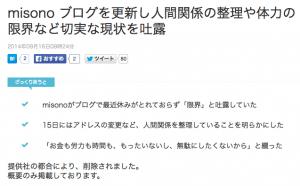 misonoのブログは逆効果