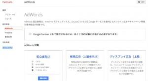 GooglePartners010