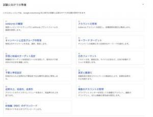 GooglePartners012