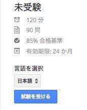 GooglePartners015