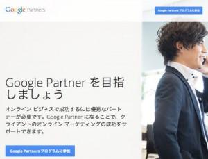 GooglePartner2