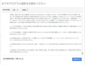 GooglePartner3