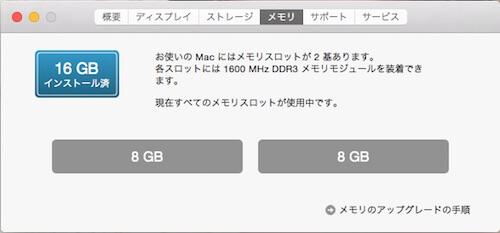 MacBookProMemory