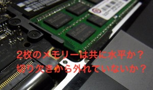 MacBook Proメモリー交換
