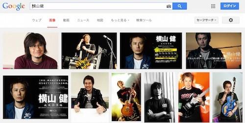 横山健Google画像検索