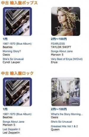 Amazon中古品CD1円