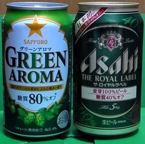 糖質カットのビールと発泡性