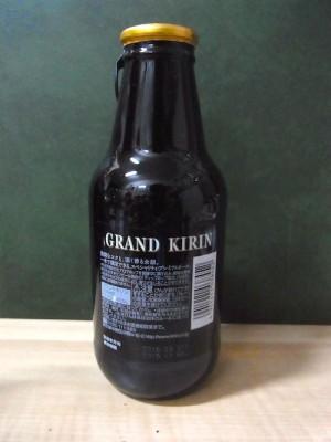 GRAND KIRIN
