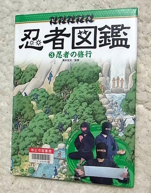 忍者図鑑③