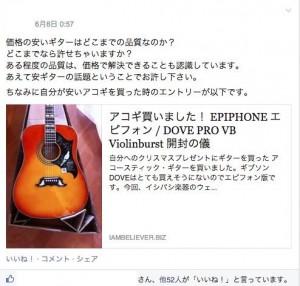 facebookグループ「ギタリスト交流会」