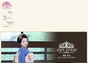 浅田真央オフィシャルウェブサイト