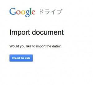GoogleDriveにエクスポート