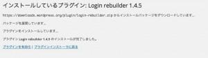 login rebuilder plugin