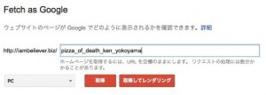 Search ConsoleでFetch as Google