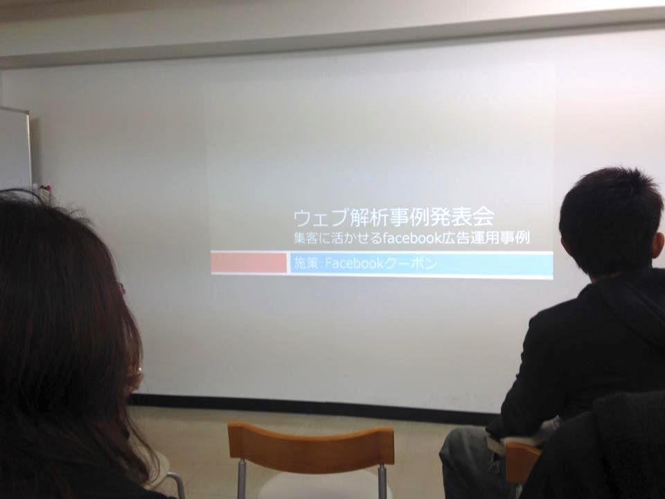 参加してきた!「 札幌ドーム様登壇 !ウェブ解析事例発表会 」Part1