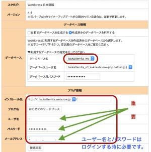 データベースを選択とIDとパスワードを設定