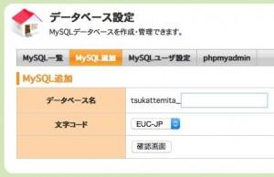 webcrowでMySQL追加