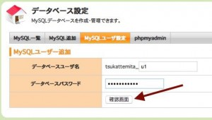 MySQLユーザ設定