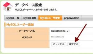 MySQLユーザ設定確定