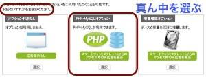 webcrowでPHP・MySQLオプション