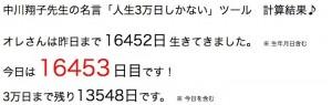 中川翔子先生の名言「人生3万日しかない」ツール♪
