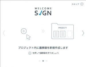 議事録サービスsign