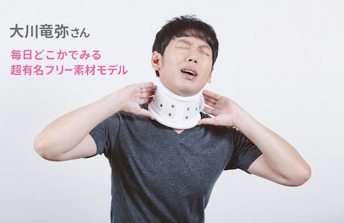 素材モデルの大川さん