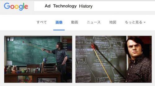アドテクノロジーを知るには、まずその歴史から学ぶ