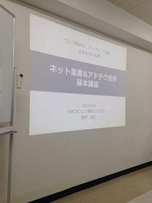 20160604ウェブ解析士アップデート講座